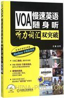VOA慢速英语随身听 听力词汇双突破