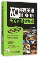 VOA慢速英语随身听.听力口语双突破