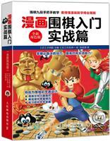 漫画围棋入门实战篇(全新双色版)
