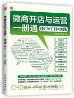 微商开店与运营一册通 技巧 工具 实践(china-pub首发)