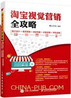淘宝视觉营销全攻略:图片设计+首页营销+活动专题+分类详情+手机店铺
