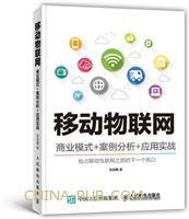 移动物联网:商业模式+案例分析+应用实战(china-pub首发)