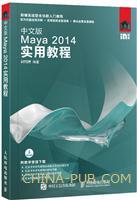 中文版Maya 2014实用教程