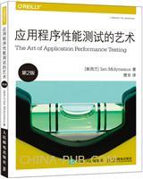 应用程序性能测试的艺术 第2版