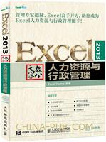 Excel 2013高效办公:人力资源与行政管理