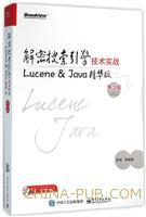 解密搜索引擎技术实战――Lucene&Java精华版(第3版全新升级版)