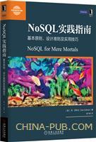 (特价书)NoSQL实践指南:基本原则、设计准则及实用技巧