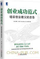 (www.wusong999.com)创业成功范式:硅谷创业教父的忠告
