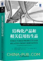 (特价书)结构化产品和相关信用衍生品