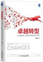 卓越转型:知识型员工价值实现的四大修炼(china-pub首发)
