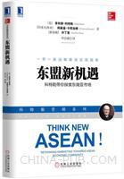 东盟新机遇:科特勒带你探索东南亚市场(china-pub首发)