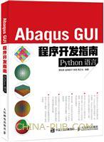 Abaqus GUI程序开发指南 Python语言