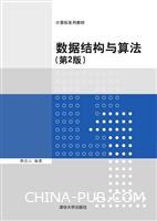 数据结构与算法(第2版)