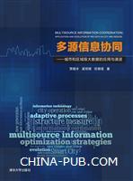 多源信息协同――城市和区域级大数据的应用与演进