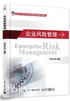 企业风险管理