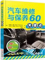 汽车维修与保养60关键点