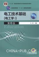 电工技术基础(电工学I) 第2版