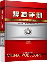 焊接手册 第1卷 焊接方法及设备 第3版(修订本)