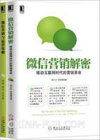 [套装书]《微信营销解密:移动互联网时代的营销革命》+《微信营销与运营攻略》(2册)