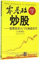 零基础学炒股:股票投资入门与操盘技巧(大智慧版)