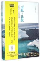 南极・北极:世界尽头的相遇