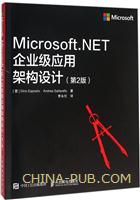 Microsoft.NET企业级应用架构设计 第2版