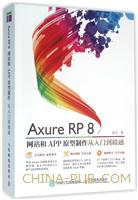 Axure RP8 网站和APP原型制作从入门到精通