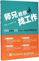 师兄教你找工作――100场面试 20个offer背后的求职秘密(china-pub首发)