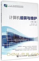 计算机组装与维护(第3版)