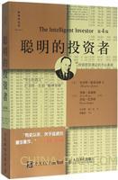 聪明的投资者(第4版,注疏点评版)(china-pub首发)