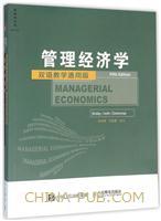 管理经济学(第5版,双语教学通用版)