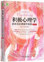 (特价书)积极心理学团体活动课操作指南(第2版)