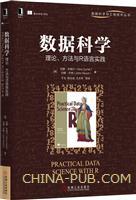 (特价书)数据科学:理论、方法与R语言实践