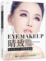 睛致:专业技法打造绝美眼妆