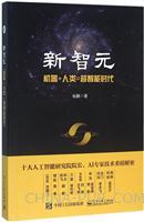 新智元:机器+人类=超智能时代(china-pub首发)