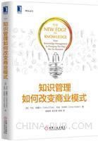 知识管理如何改变商业模式