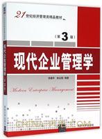 现代企业管理学(第3版)