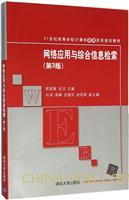 网络应用与综合信息检索(第3版)