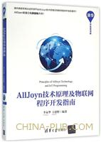AllJoyn技术原理及物联网程序开发指南