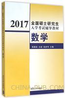 2017全国硕士研究生入学考试辅导教材.数学