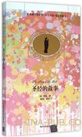 圣经的故事(名著双语读物・中文导读+英文原版)