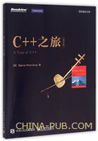 C++之旅(英文版)