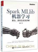 Spark MLlib机器学习:算法、源码及实战详解