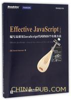Effective Javascript:编写高质量JavaScript代码的68个有效方法 英文版