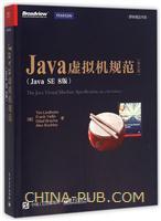 Java虚拟机规范(Java SE 8版)(英文版)