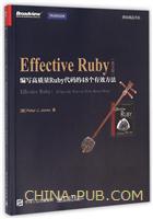 Effective Ruby:编写高质量Ruby代码的48个有效方法(英文版)
