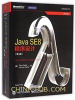 Java SE8 程序设计(第3版)英文版