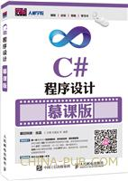 C#程序设计(慕课版)