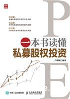 一本书读懂私募股权投资(china-pub首发)