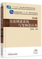 交流调速系统与变频器应用 第2版